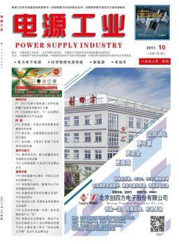 《电源工业》2017年10月(总第195期)电子画册