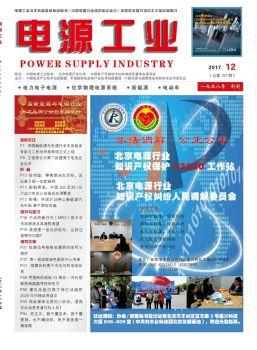 《电源工业》2017年12月(总第197期)电子画册