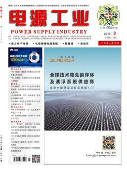 2019年《电源工业》3月(总第212期)电子画册