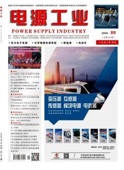 2020年《电源工业》 9月(总第230期) 电子书制作软件