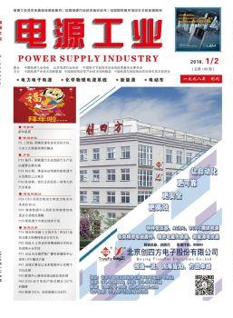 《电源工业》2018年1/2月(总第199期)电子画册