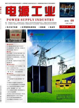 《电源工业》2018年9月(总第206期) 电子书制作平台