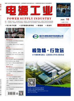 2020《电源工业》10月(总第231期)电子画册