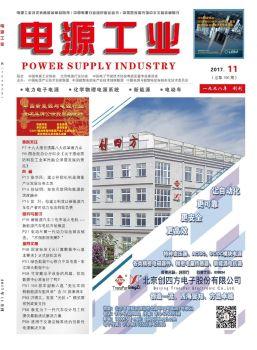 《电源工业》2107年11月(总第196期)电子画册