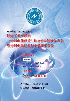 """国家工业互联网""""中国电能质量""""服务标识解析发布会暨中国电源行业年会及理事会议电子宣传册"""
