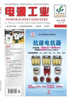 《电源工业》2016年1/2月(总第175期)电子画册
