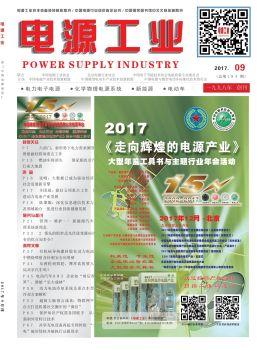 《电源工业》2017年09月(总第194期)
