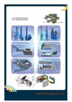 扬州申特机械有限公司