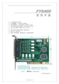 FY6400手册 电子杂志制作平台