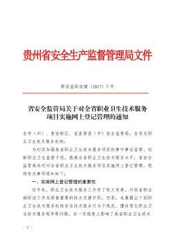 省职卫网上登记管理通知宣传画册