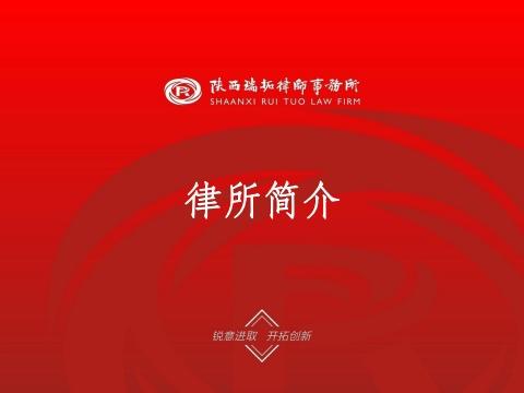 瑞拓律师事务所知行团队宣传画册