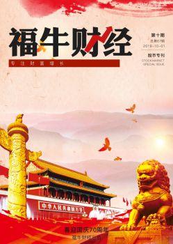 福牛財經月刊2019年第十期,在線電子雜志,期刊,報刊