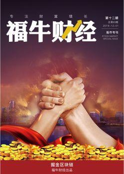 福牛財經月刊2019年第十二期,在線電子雜志,期刊,報刊