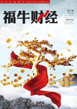 福牛财经月刊2019年第八期,在线电子杂志,期刊,报刊