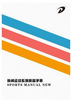 凯捷威2019休闲运动系列新品电子画册