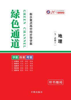 学案 电子书制作软件
