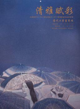 清雅赋彩—当代工笔画专场宣传画册 电子书制作软件