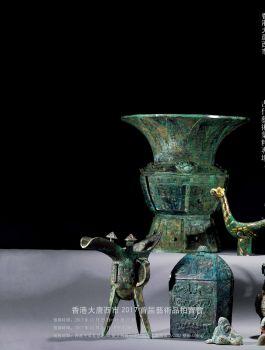 香港大唐西市 古代艺术集粹专场电子画册