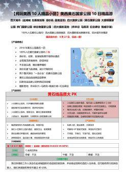 国庆美西黄石国家公园10日精品游电子画册