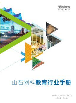 山石网科教育行业手册 电子书制作软件