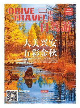中国自驾游宣传画册