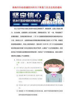 珠海市妇幼保健院关于恢复门诊及住院的通知 .电子画册