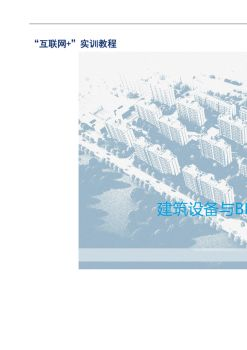 第二版《建筑设备与BIM教程》教材电子画册