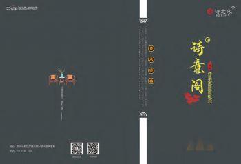 诗意阁红木电子画册 电子书制作软件