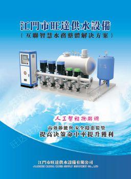 江门市旺达供水设备有限公司b电子画册