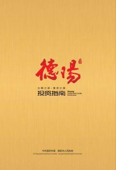 2020德阳投资指南电子宣传册