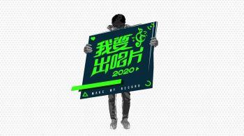 《我要出唱片》延边赛区招商方案电子宣传册