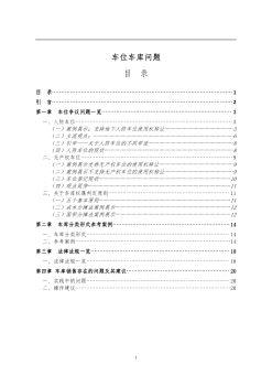 20200629-车位(车库)问题-贾芸彤(1)1235(1)(1)(1)电子画册