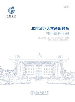 北京师范大学通识教育核心课程手册 电子书制作软件