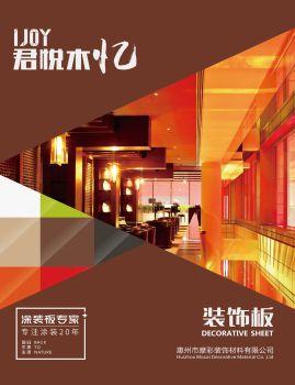 高光装饰板 - 君悦木忆28款装饰板样板册 - 高清版 电子杂志制作平台