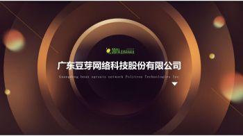 五福同享-智能共享焊机PPT(客户版)宣传画册