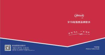 919品牌畫冊
