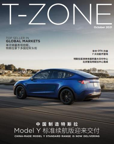 T-ZONE October 2021電子雜志 電子書制作軟件