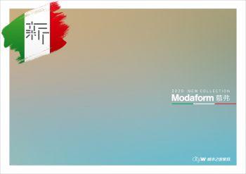 Modaform慕弗 2020新品宣传画册