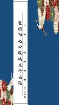 赛德阳光口腔正畸病例册(样刊20190812)电子刊物