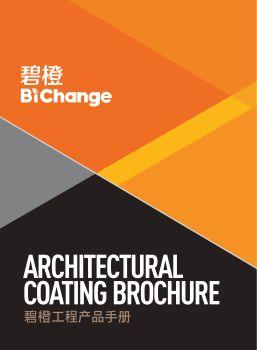 碧橙工程产品手册 电子书制作软件