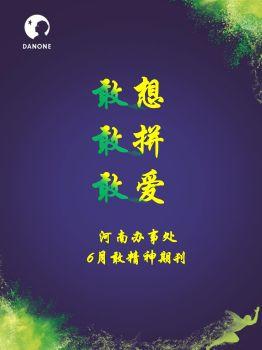 """河南办事处""""敢""""期刊-第一期"""