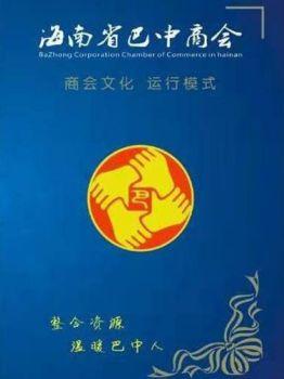 海南巴中商会电子宣传册