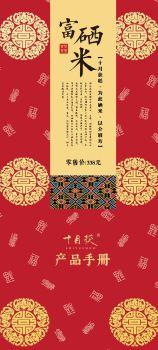 富硒米产品手册,电子书免费制作 免费阅读