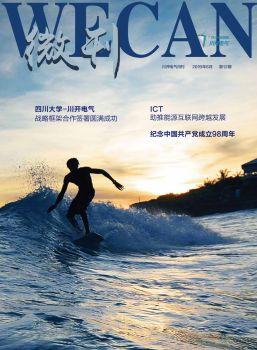 川開電氣《微刊》WeCan第十二期