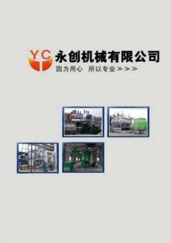 深圳市永创机械有限公司