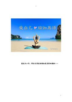 瑜伽体式英语速查速记手册