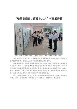 惠阳党史简报第10期电子画册