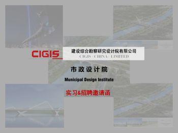 建设综合院——市政设计院招聘&实习邀请电子宣传册