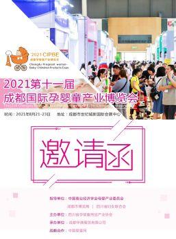2021成都孕婴童展第11届孕婴童产业博览会宣传画册