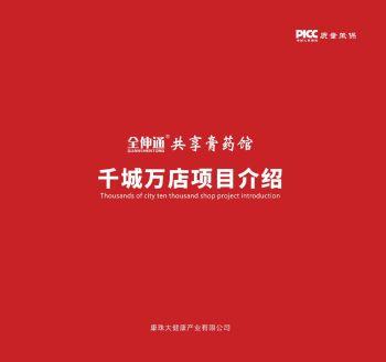全伸通共享膏药馆千城万店项目介绍电子刊物